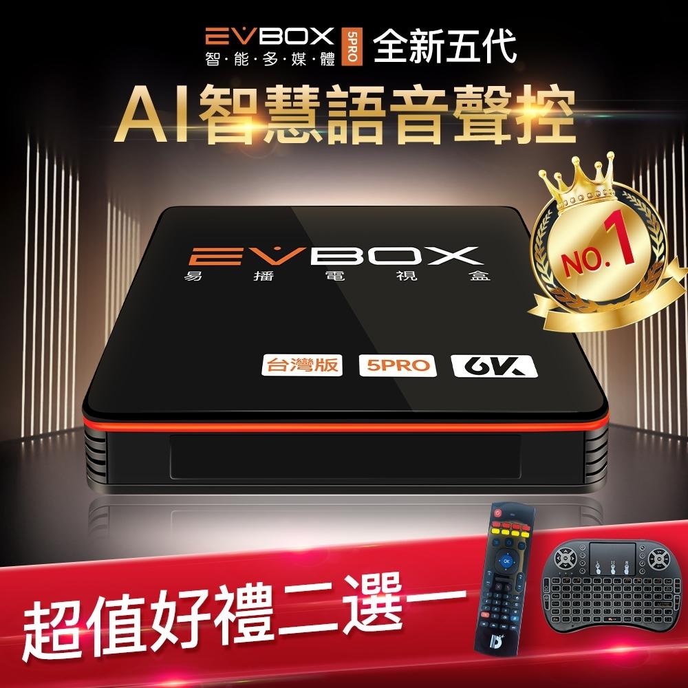 EVBOX 易播盒子 5PRO台灣版第五代 語音聲控機上盒 配備炫麗多彩呼吸燈