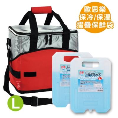 歐思樂摺疊保鮮袋L+日本製保冷劑/冰磚--大(1kg)×2
