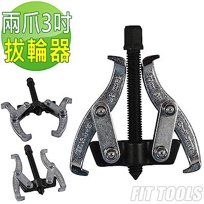 良匠工具專業外銷高品質碳鋼兩爪拔輪器3 75 mm軸承培林拆卸