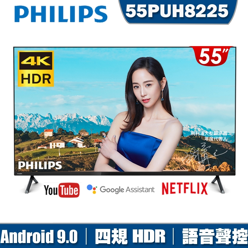 PHILIPS飛利浦 55吋4K android聯網液晶顯示器+視訊盒55PUH8225 product image 1