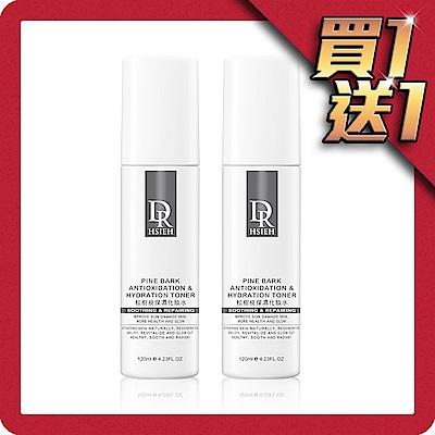 (買一送一)Dr.Hsieh 松樹皮保濕化妝水120ml