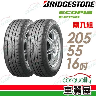 【BRIDGESTONE 普利司通】ECOPIA EP150 環保節能輪胎_二入組_205/55/16(EP150)