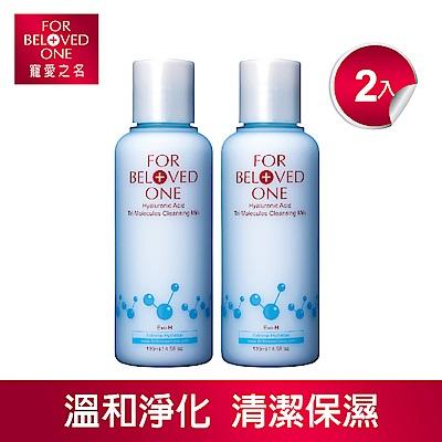 寵愛之名 三分子玻尿酸胺基酸保濕潔膚乳 130ml 二件組