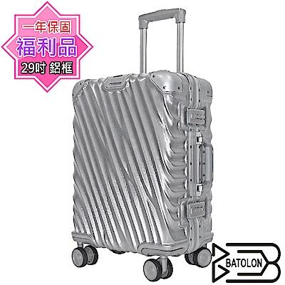 (福利品 29吋) 凌雲飛舞(銀色)TSA鎖鋁框箱/行李箱/旅行箱