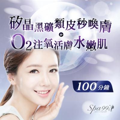 (台北)矽晶黑礦類皮秒喚膚+O2注氧活膚水嫩肌(欣芃SPA)