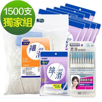 奈森克林 細滑牙線棒獨家組1000支+絲滑牙線棒50支x10袋 (共1500支 加送軟式牙間刷40支)