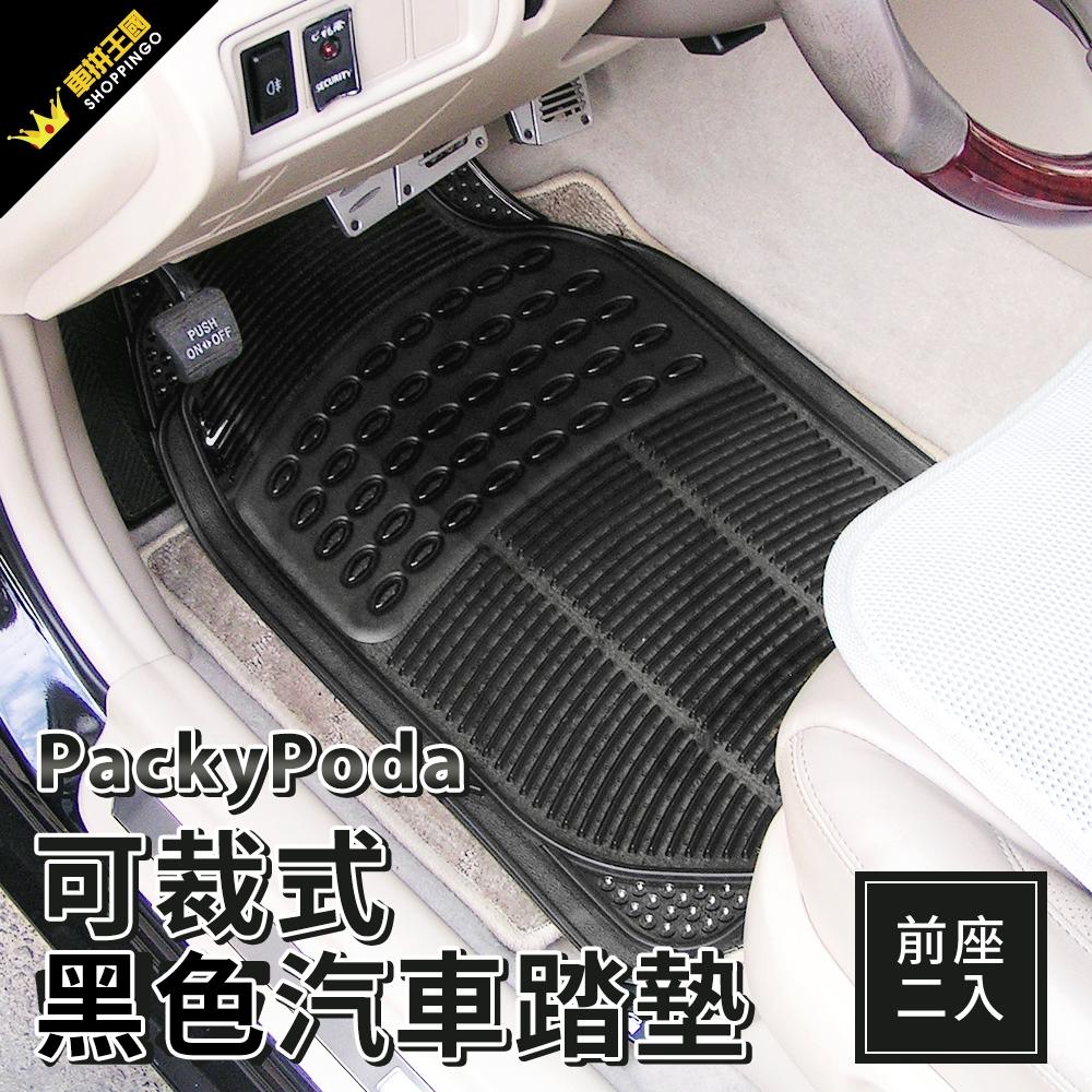 PackyPoda 可裁式黑色汽車踏墊 (前座2入)