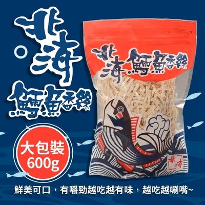 北海 鱈魚香絲大包裝(600g)