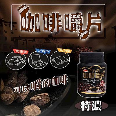 TM 咖啡嚼片-特濃(80g)