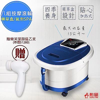勳風 鬱金香全罩式氣泡滾輪泡腳機(HF-G139H)排水管+移動輪