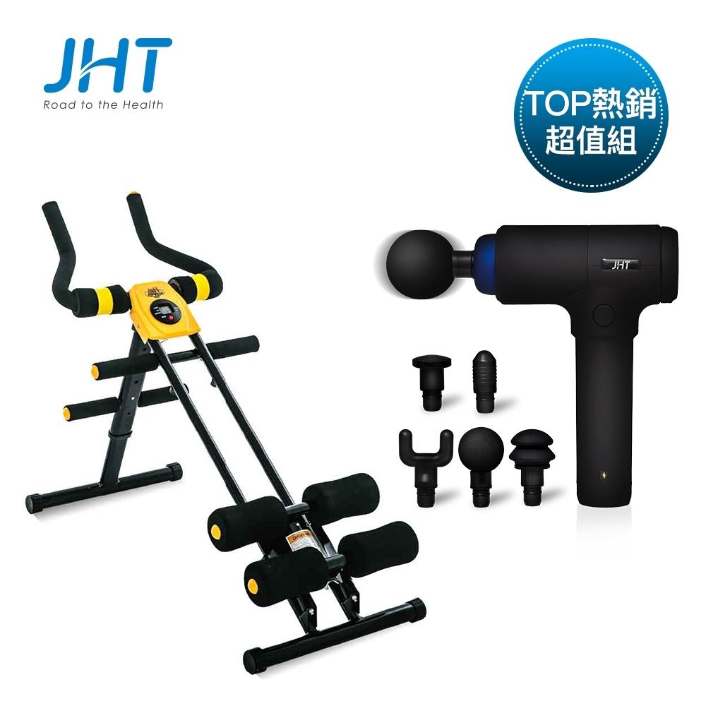 JHT 11合一多功能塑身健腹機+M8深層震動按摩槍(LS-122+K-1311)