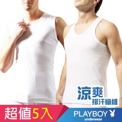 [限定省購]PLAYBOY 涼感內衣 涼爽感排汗節能纖維白色內衣(5件組)