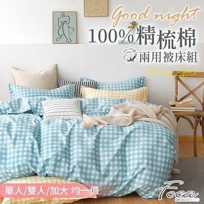 (限時下殺)FOCA 單/雙/加均價 韓風設計100%精梳純棉兩用被床包組