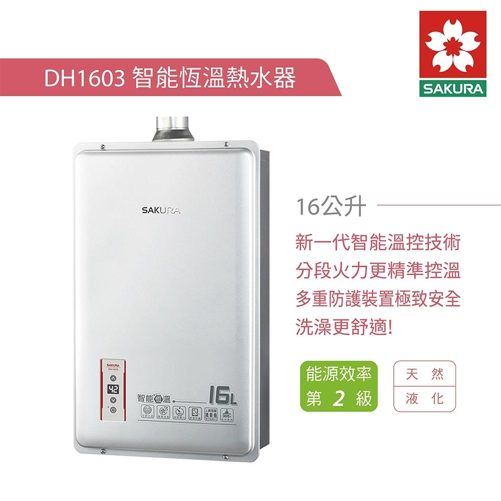 櫻花熱水器 SAKURA 智能恆溫熱水器 DH1603 16L熱水器 台灣製造 不含安裝