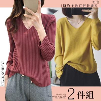 初色  簡約多色百搭針織衫-2件組-((F可選)