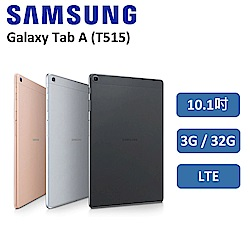 Samsung三星 Galaxy Tab A (2019) 10.1吋 LTE平板-迷夜黑