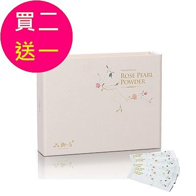 品御方  玫瑰珍珠粉30入(買2送1)