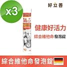 德國 好立善 綜合維他命發泡錠 3入組 20錠x3(水蜜桃+百香果口味)
