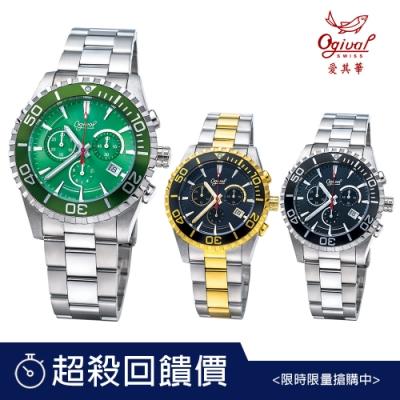 【Ogival 愛其華】水鬼 潛水計時碼錶-多色可選-44mm(3985-3GS / 3985-3GSK)