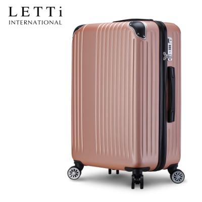 LETTi 燦爛光輝 25吋拉練行李箱(玫瑰金)
