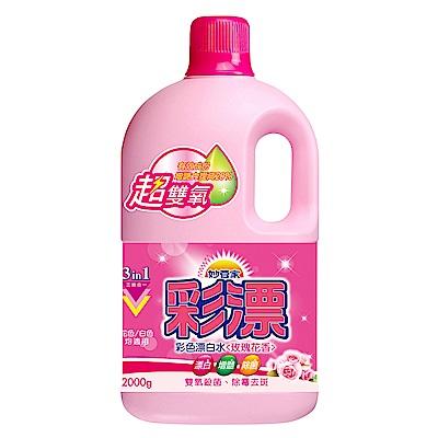 《妙管家》彩色新型漂白水(玟瑰香味)2000gm