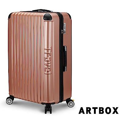 【ARTBOX】漂流詩歌 24吋剎車輪TSA海關鎖行李箱(玫瑰金)