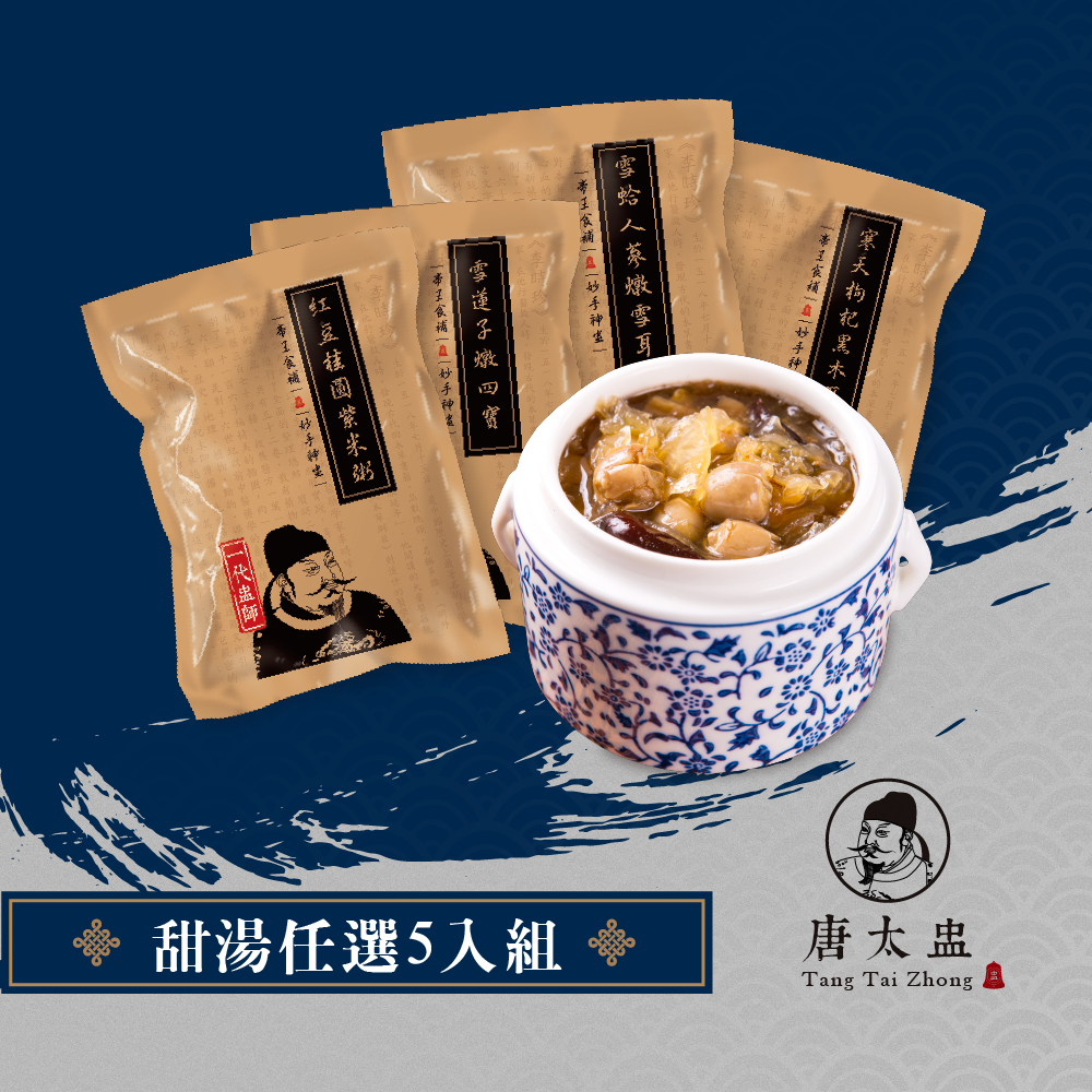 唐太盅 甜湯系列任選5入組(雪蛤人蔘燉雪耳/雪蓮子燉四寶/寒天枸杞黑木耳)