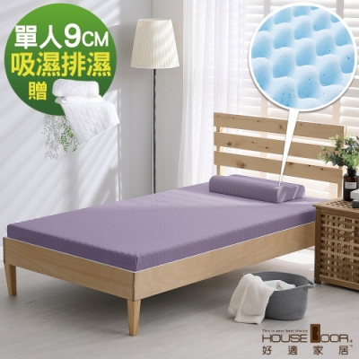 House Door 吸濕排濕表布9cm藍晶靈涼感記憶床墊保潔組-單人3尺