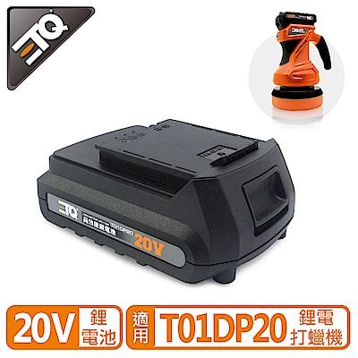 【ETQ USA】20V鋰電打蠟機專用原廠電池