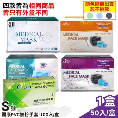 宏瑋 醫用口罩(50入/盒)(顏色隨機)+醫康PVC無粉手套(S號)100入/盒