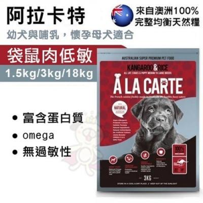 A LA CARTE阿拉卡特《天然糧 袋鼠肉低敏狗糧》3KG全齡犬適用