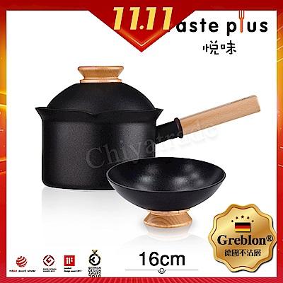 Taste Plus 悅味元木系列 內外不沾牛奶鍋16cm IH全對應設計