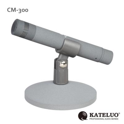 KateLUO CML-300 心型/超心型/全指向 專業採訪麥克風