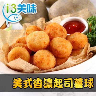 【愛上美味】美式香濃起司薯球8包組(250g±10%/包)