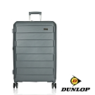 DUNLOP CLASSIC系列-28吋超輕量PP材質行李箱-灰 DU1014228-09