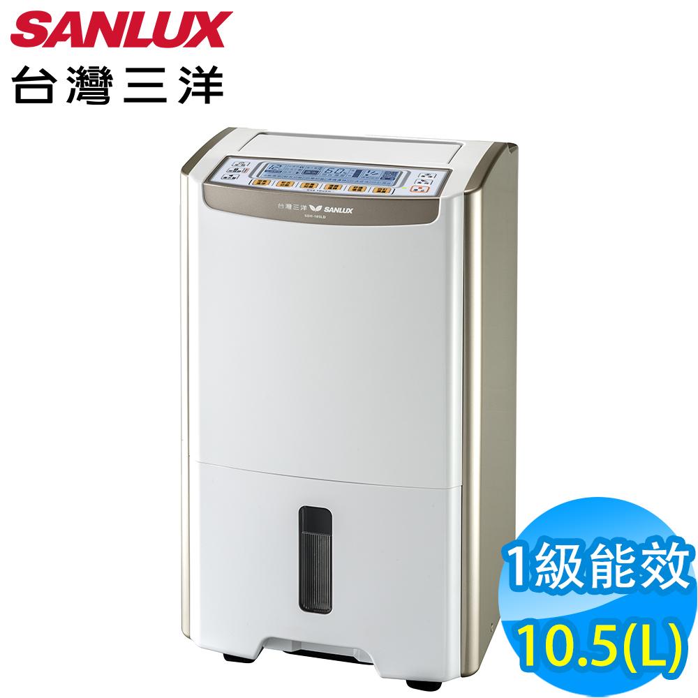 台灣三洋SANLUX 10.5L 1級微電腦清淨除濕機 SDH-105LD
