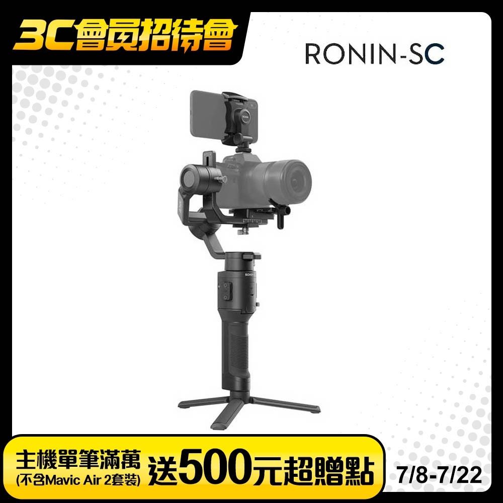 DJI Ronin SC 微單眼相機三軸穩定器(先創公司貨)