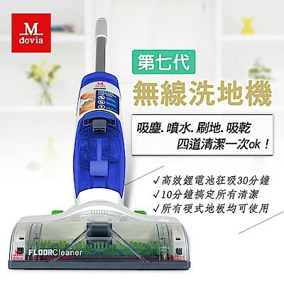 Mdovia FloorCleaner 無線鋰電式 第七代 地板清潔機