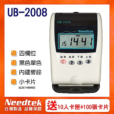 Needtek UB 2008 小卡專用微電腦打卡鐘