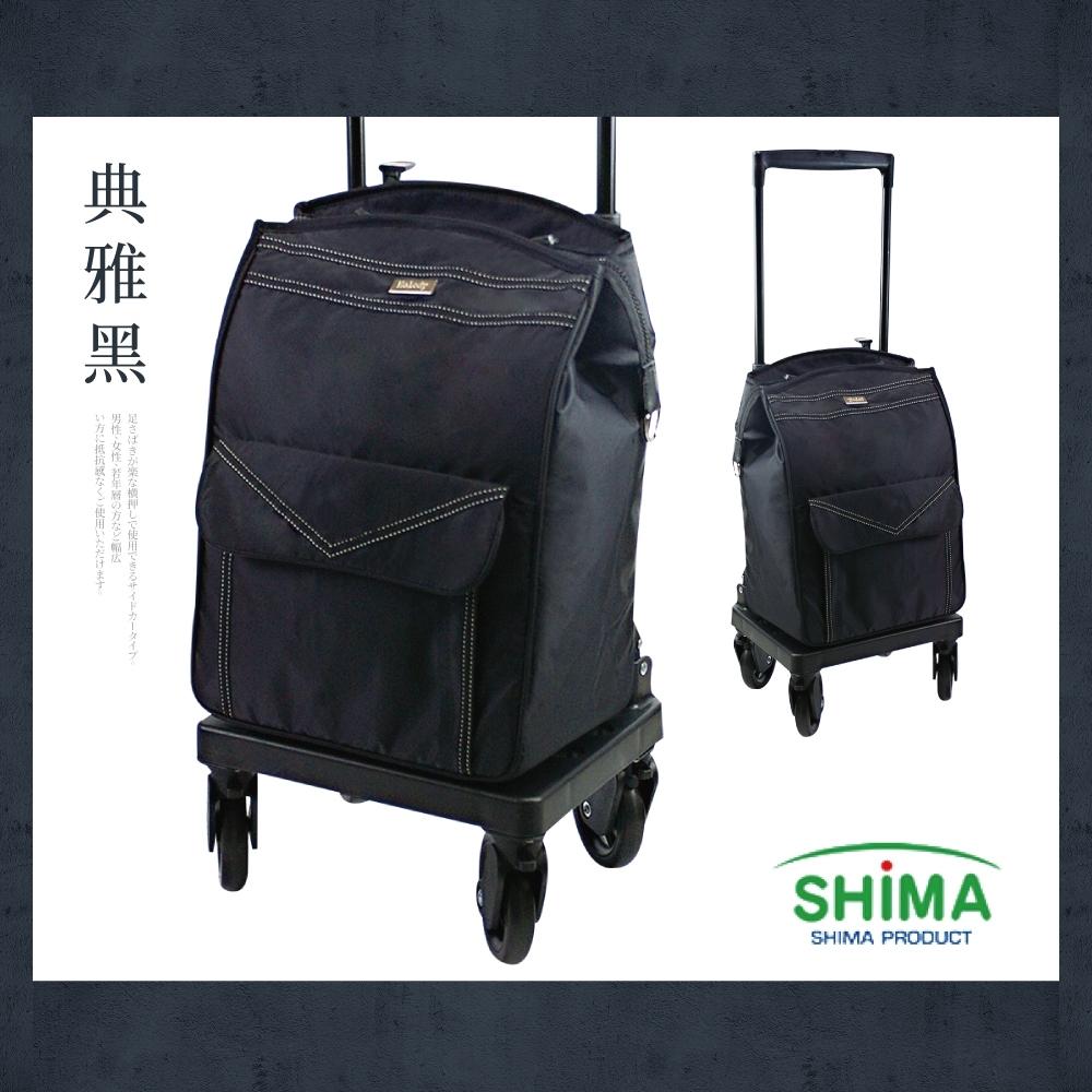 日本SHIMA 側拉購物車ST系列 (典雅黑)