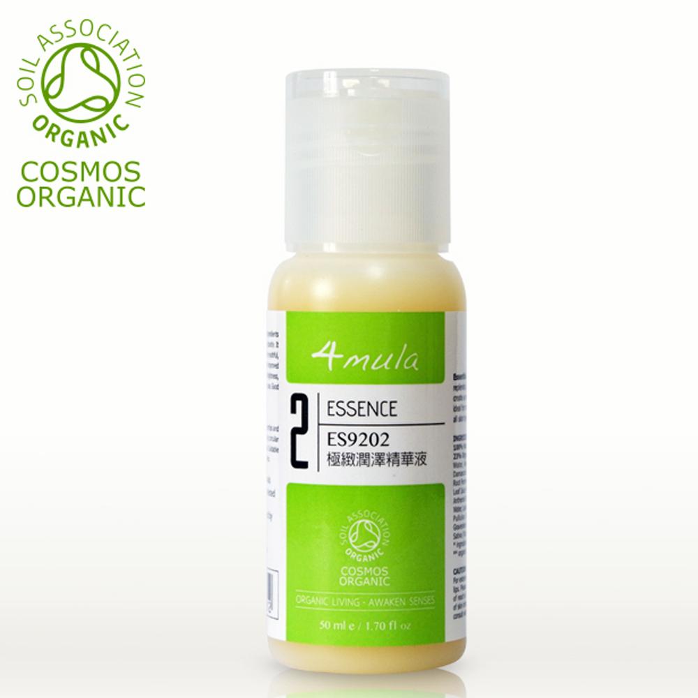4mula 膚慕蕾 臉部調理系列 極緻潤澤精華液 (50ml)