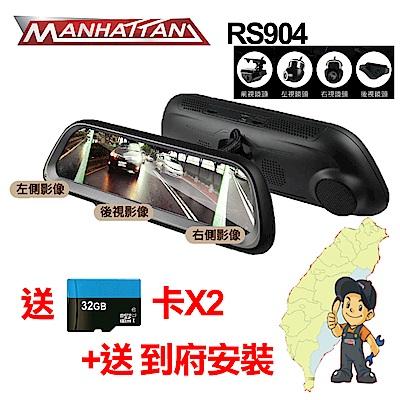 MANHATTAN 曼哈頓 RS904 四錄盲區攝影 電子後視鏡【到府安裝】
