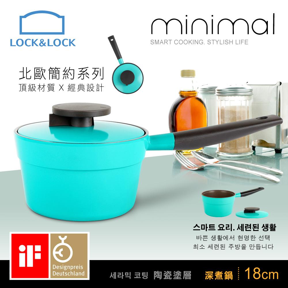 樂扣樂扣 MINIMAL簡約單柄深煮鍋/18CM (8H)