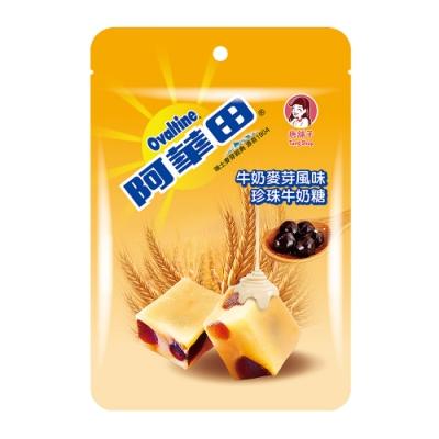 阿華田 牛奶力麥芽風味珍珠牛奶糖(10gx8入)