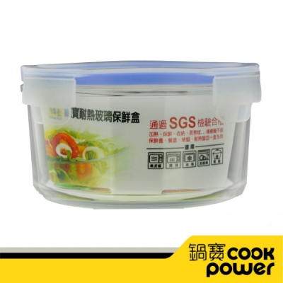 【CookPower鍋寶】耐熱玻璃保鮮盒(400ml) BVC-0400