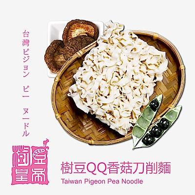 樹豆皇帝 樹豆QQ香菇刀削麵(六入/袋)