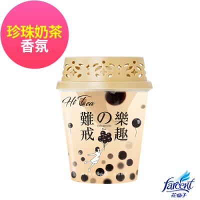 花仙子 Hi Tea 奶茶室內香氛-珍珠奶茶