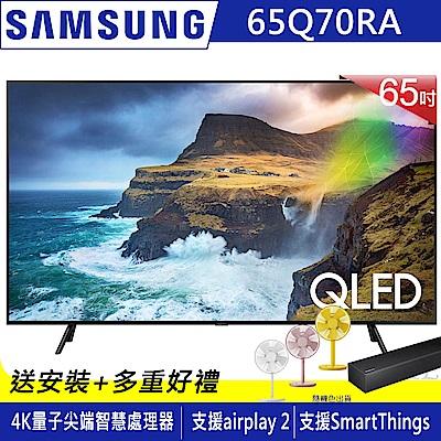 [無卡分期-12期SAMSUNG三星65吋4K QLED液晶電視QA65Q70RAWXZW