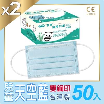 普惠醫工 兒童醫用口罩-天空藍(50片x2盒)