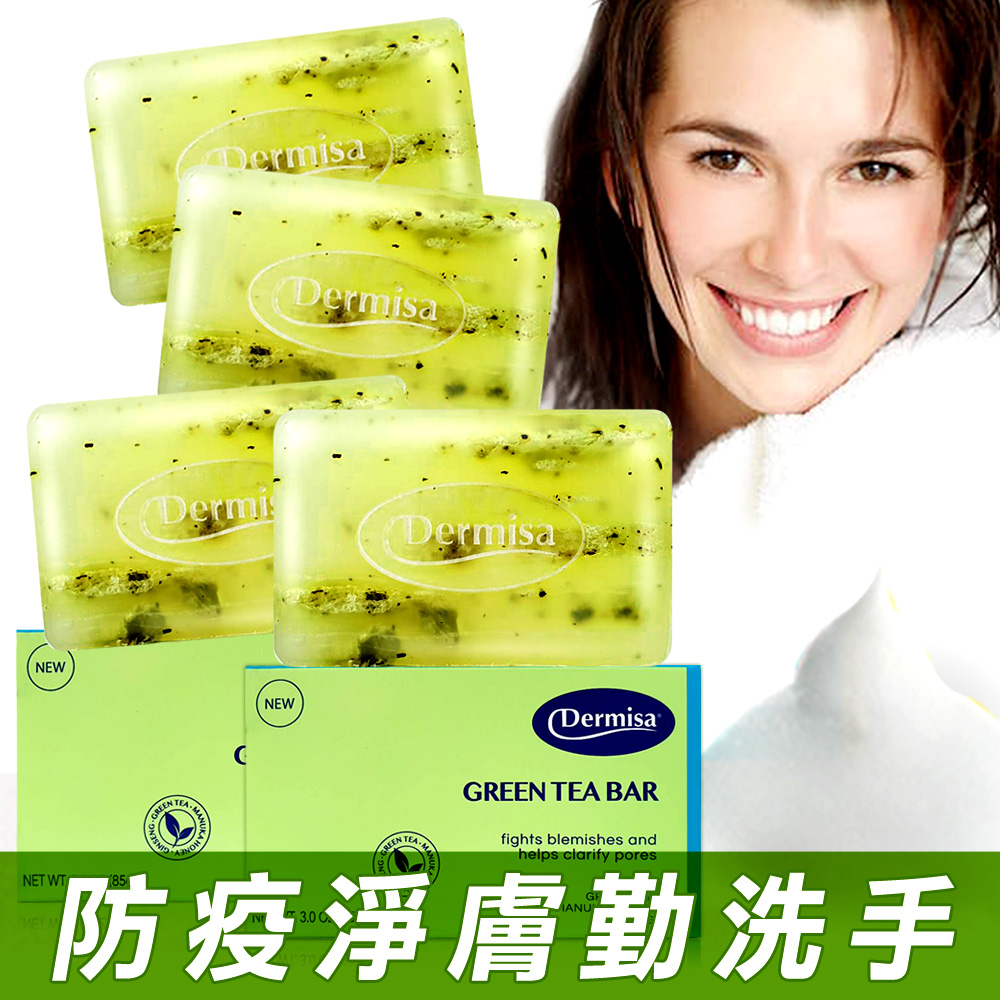 Dermisa綠茶清爽粉刺淨膚皂團購4入組★市價2800